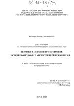 История и современное состояние системного подхода в отечественной  Диссертация по психологии на тему История и современное состояние системного подхода в отечественной психологии