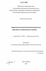 Сравнительный анализ биопсихосоциальных факторов в течении  Диссертация по психологии на тему Сравнительный анализ биопсихосоциальных факторов в течении детского аутизма