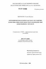 Коррекционно педагогическая работа по развитию коммуникативно  Диссертация по педагогике на тему Коррекционно педагогическая работа по развитию коммуникативно деятельностного взаимодействия