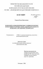 Славнова елена николаевна диссертация 8210