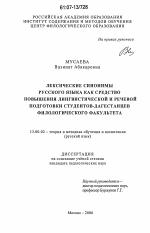 Синонимы для написания диссертации 4968