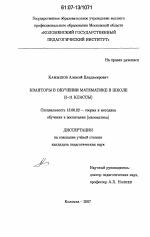 Темы магистерских диссертаций по методике преподавания математики 7455