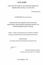 Дипломная работа профилактика и коррекция нарушений апорно двигатеоьного аппарата