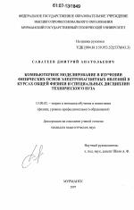 Компьютерное моделирование в физике курсовая работа 8771
