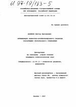 Оптимизация личностно профессионального развития госслужащих  Диссертация по психологии на тему Оптимизация личностно профессионального развития госслужащих регионального управления