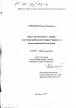 Педагогические условия довузовской подготовки учащихся скачать  Диссертация по педагогике на тему Педагогические условия довузовской подготовки учащихся специальность ВАК РФ