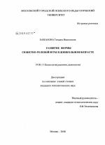 Развитие формы сюжетно ролевой игры в дошкольном возрасте  Диссертация по психологии на тему Развитие формы сюжетно ролевой игры в дошкольном возрасте