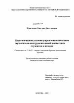 анисимов вв общие основы педагогики читать онлайн