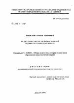 Педагогические взгляды мыслителей таджикского народа в xi веке  Диссертация по педагогике на тему Педагогические взгляды мыслителей таджикского народа в xi веке