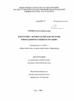 подготовка воспитателей для системы ювенальной юстиции во