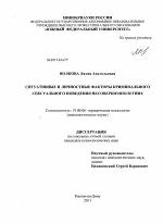 Ситуативные и личностные факторы криминального сексуального  Диссертация по психологии на тему Ситуативные и личностные факторы криминального сексуального поведения несовершеннолетних