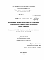 Формирование лингвокультурологической компетенции на материале  Диссертация по педагогике на тему Формирование лингвокультурологической компетенции на материале паремий репрезентирующих концепт