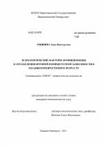 Психологические факторы возникновения и преодоления игровой  Диссертация по психологии на тему Психологические факторы возникновения и преодоления игровой компьютерной зависимости в младшем
