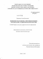 Комплексная оценка образовательных результатов студентов  Диссертация по педагогике на тему Комплексная оценка образовательных результатов студентов магистратуры специальность ВАК