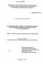 Темы диссертаций по истории педагогики 9702
