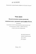 33f058585cd3 Диссертация по педагогике на тему «Педагогические основы развития  национальных традиций хореографии Китая», специальность