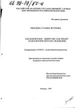 Парламентское лидерство как объект психологического исследования  Диссертация по психологии на тему Парламентское лидерство как объект психологического исследования специальность ВАК
