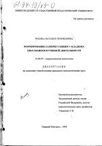 Формирование саморегуляции у младших школьников в учебной  Диссертация по психологии на тему Формирование саморегуляции у младших школьников в учебной деятельности