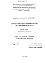 Формирование корпоративной культуры в организациях сферы досуга  Диссертация по педагогике на тему Формирование корпоративной культуры в организациях сферы досуга специальность