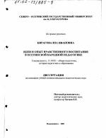 Идеи и опыт нравственного воспитания в осетинской народной  Диссертация по педагогике на тему Идеи и опыт нравственного воспитания в осетинской народной педагогике