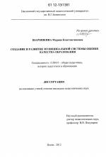 Создание и развитие муниципальной системы оценки качества  Диссертация по педагогике на тему Создание и развитие муниципальной системы оценки качества образования