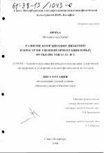 Развитие координации движений и пространственной ориентации юных  Диссертация по педагогике на тему Развитие координации движений и пространственной ориентации юных футболистов 11