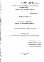 Рачинский с а диссертация 7236